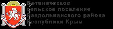Официальный сайт Администрация Ботанического сельского поселения